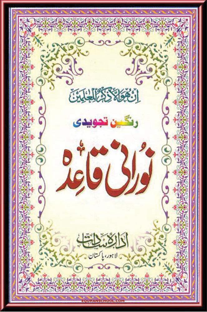 Noorani Qaida Online - Read & download Noorani Qaida FREE, Noorani