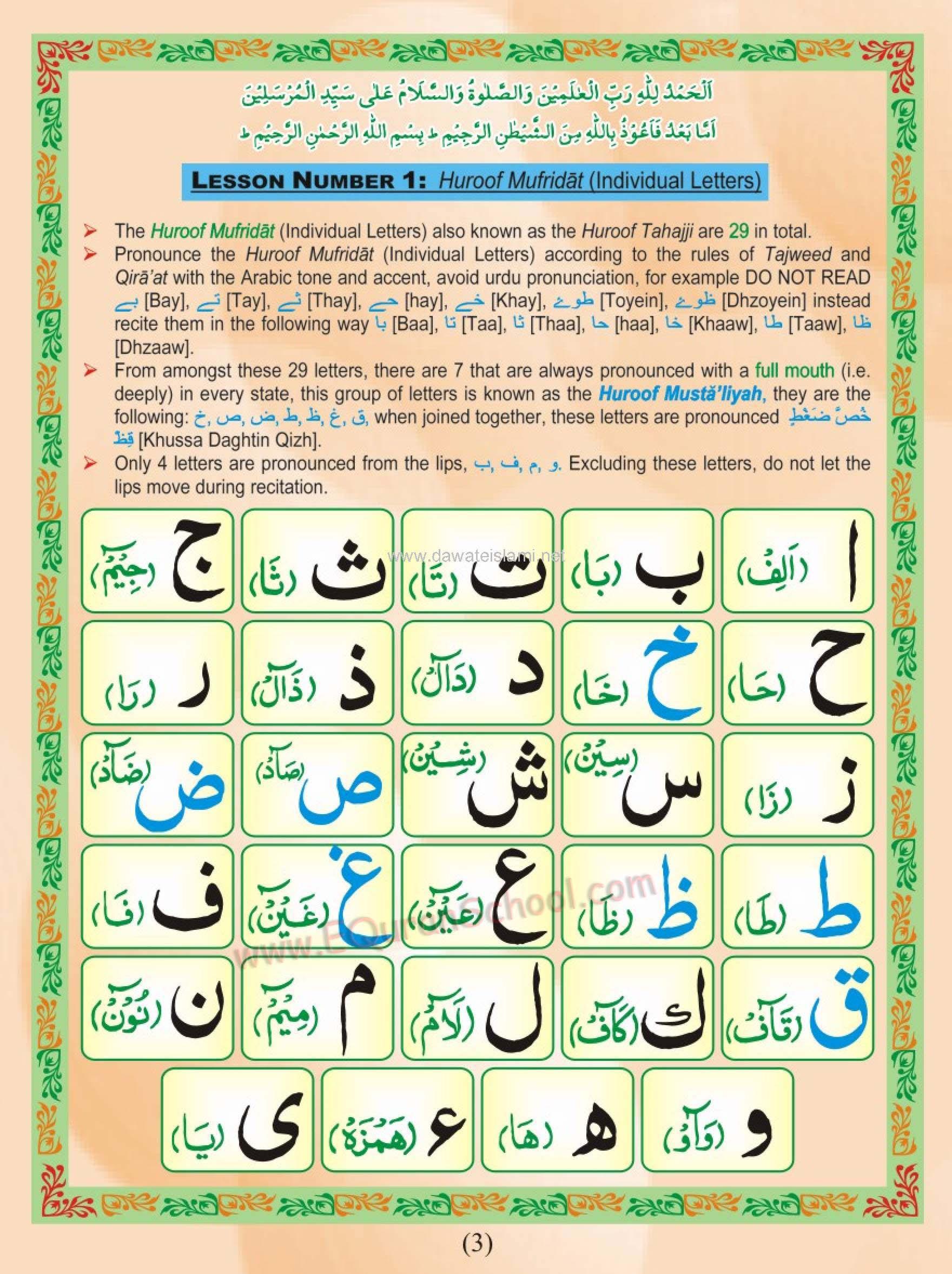 urdu qaida with pictures pdf